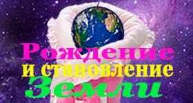 Народження і становлення Землі